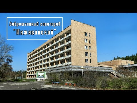 """Заброшенный санаторий """"Инжавинский"""""""