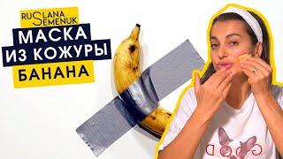 Омолаживающая маска для лица из кожуры банана Руслана Семенюк