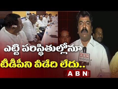 TDP Leader Bonda Uma Face To Face Over Changing Party | ABN Telugu