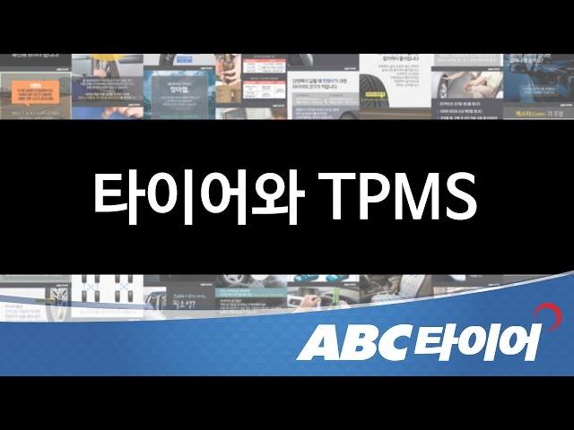 ????TPMS_ ??? ??? ??? ??? TPMS_ ABC???