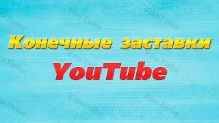 Конечные заставки на YouTube