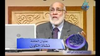 نشأة الكون (منبر الحكمة) د/ زغلول النجار