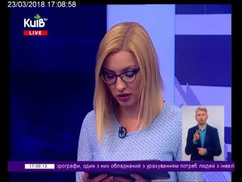 Телеканал Київ: 23.03.18 Київ Live 17.00