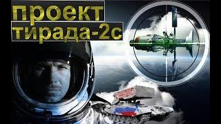 Новейшая разработка России. Российские военные смогут отключить