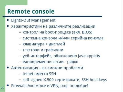 Remote Administration - 02