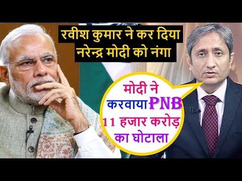 PNB 11000 Crore SCAM : रवीश कुमार ने कर दिया Narendra Modi को नंगा Punjab National Bank, Nirav Modi