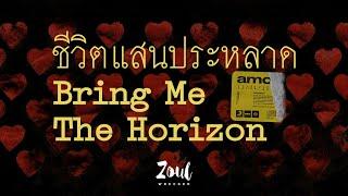 Bring Me The Horizon - wonderful life (ซับไทย) [Thai Lyrics] Video