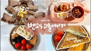 내돈내산 리뷰_벤소닉 와플메이커로 해본 4가지 요리(꿀…