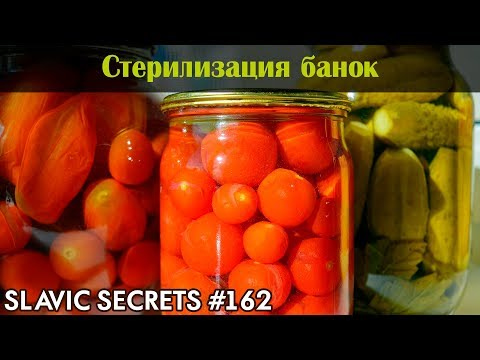 Как правильно СТЕРИЛИЗОВАТЬ БАНКИ / Консервирование / Slavic Secrets