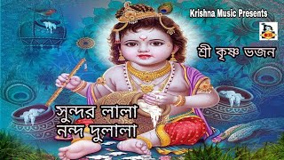 Sundar Lala Nanda Dulala l সুন্দর লালা নন্দ দুলালা l Krishna Bhajan l Bhakti Geeti l Krishna Music