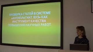 Семинар «Научные журналы Бурятского госуниверситета в информационном пространстве»