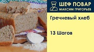 Гречневый хлеб . Рецепт от шеф повара Максима Григорьева