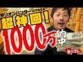 【超神回】チャンピオンズCで1000万円的中!早くも最終章!?