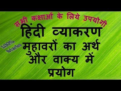 ✅हिन्दी व्याकरण - मुहावरे अर्थ और वाक्य प्रयोग - Muhaware - Hindi Grammar idioms ✅