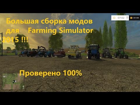 Большая сборка  модов для  Farming Simulator 2015 !!!