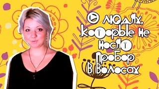 Язык тела. Видео 25. Отсутствие пробора в волосах(Двадцать пятое видео из цикла