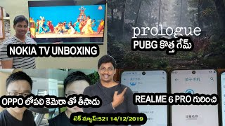 Tech News in telugu 521:nokia tv unboxing,oppo under display camera,kirin 1020,pubg new,realme 6pro