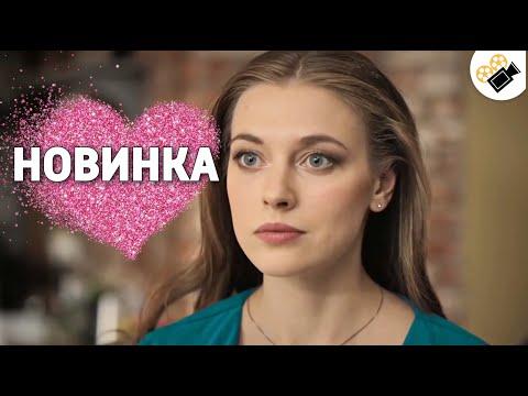 ЭТА МЕЛОДРАМА ПОРАЗИЛА МИЛЛИОНЫ!  НОВИНКА!  'Оборванная Мелодия'  Русские мелодрамы новинки - Видео онлайн