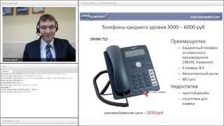 как выбрать IP телефон  Сравнение разных производителей