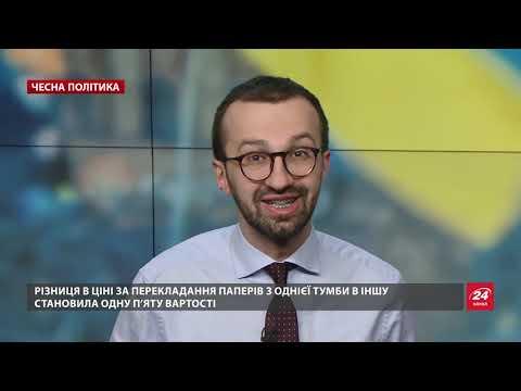 24 Канал: Як Дубневичі наживаються на пасажирах української з...