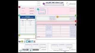 خطوات استعلام فاتورة الكهرباء السعودية إلكترونيا برقم الحساب أو رقم العداد