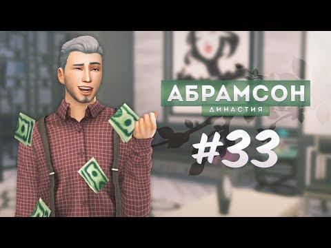 The Sims 4: Династия Абрамсон | ВЫИГРАЛИ МИЛЛИОН! - #33 thumbnail