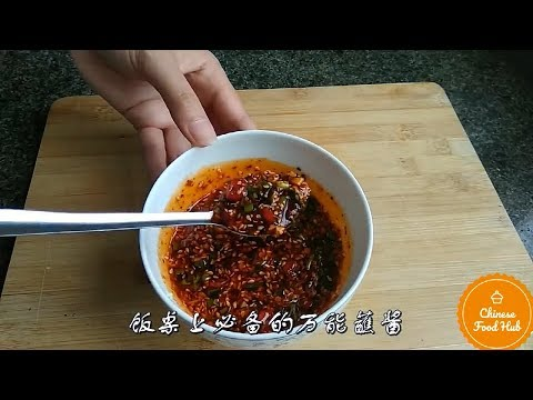 Chinese Hot Pot Dipping Sauce & DIY Sauce For Buffet 万能蘸酱