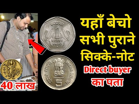 Repeat Sell Old Coins & Notes on High Price ll Biggest