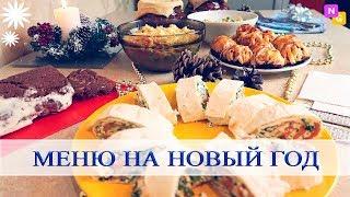 ПРАЗДНИЧНЫЙ СТОЛ на новый год! ИДЕИ вкусных рецептов. Nataly Gorbatova