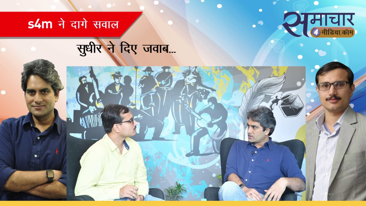 Interview with editor in chief of Zee News Sudhir Chaudhary 15