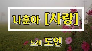 """[일반인 커버 """"도언""""] 나훈아 - 사랑 -  커버 곡 연습영상, cover, k-pop, korea music"""