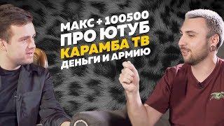 +100500. Максим Голополосов (Макс +100500) про новые выпуски +100500 ютуб, Карамба ТВ, деньги, армию