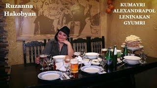 Download Ruzanna Hakobyan - Kumayri Alexandrapol Leninakan Gyumri MP3 song and Music Video