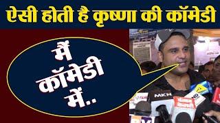 Krishna Abhishek talks on his comedy routine ;Watch video   FilmiBeat