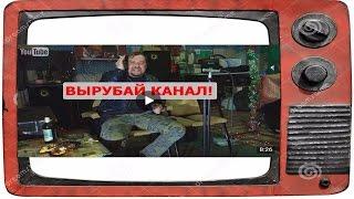 Вырубай канал - КЛИП про телевидение (Вася Васин)