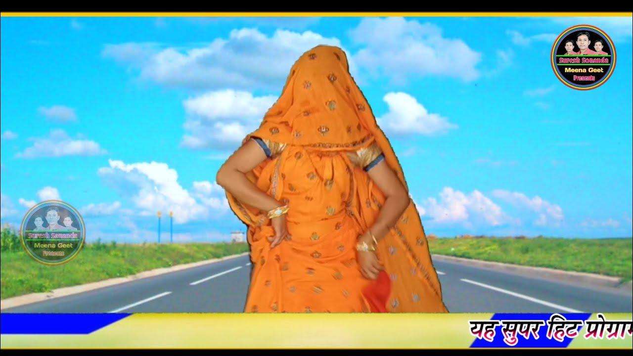 Suresh Sonanda Meena Geet // जीजी के सक हेगीयो तेरो