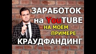 Заработок на ютуб канале | Как каналы зарабатывают деньги | Краудфандинг