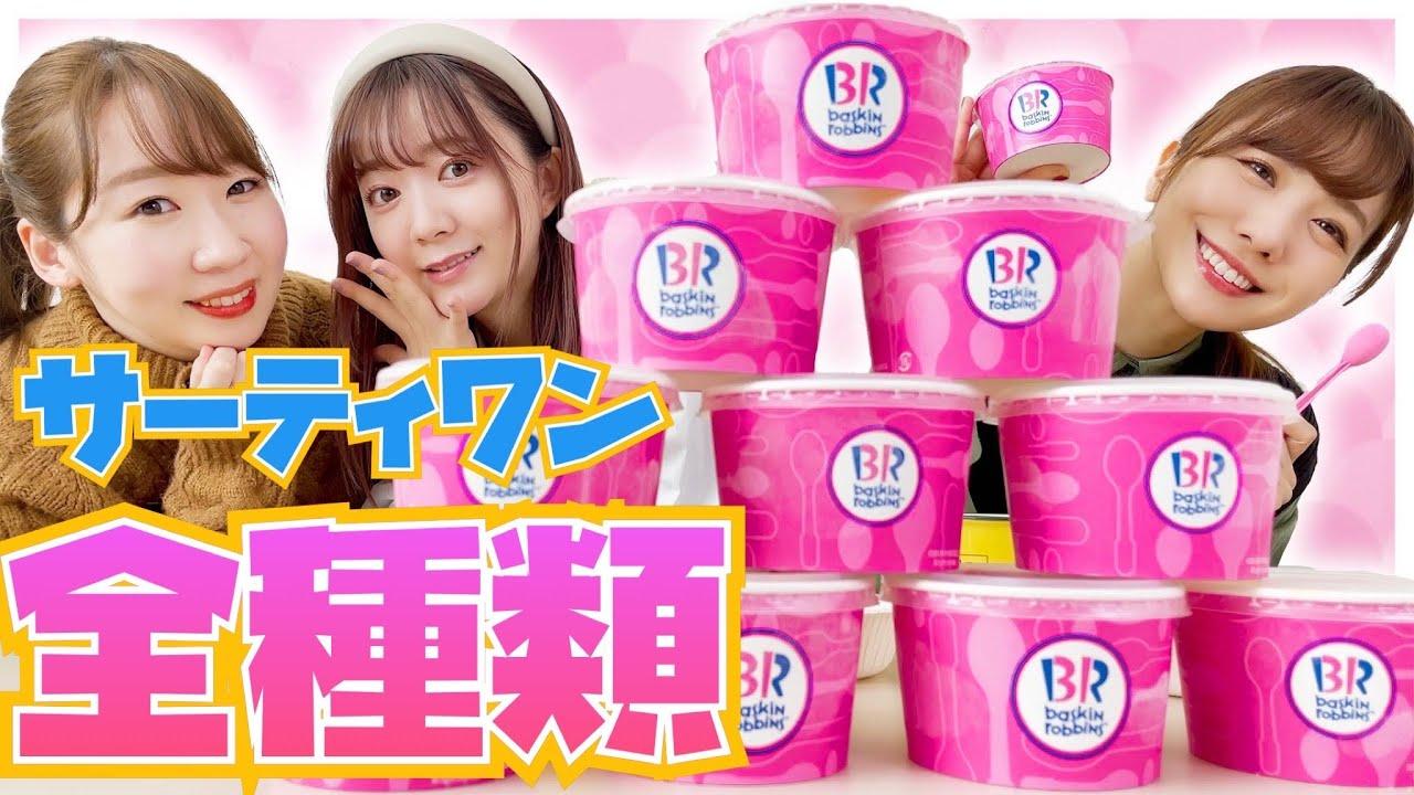 【大食い】ウチらならサーティワンアイスクリーム全種類大食いなんて余裕だよね♡【重大発表あり】