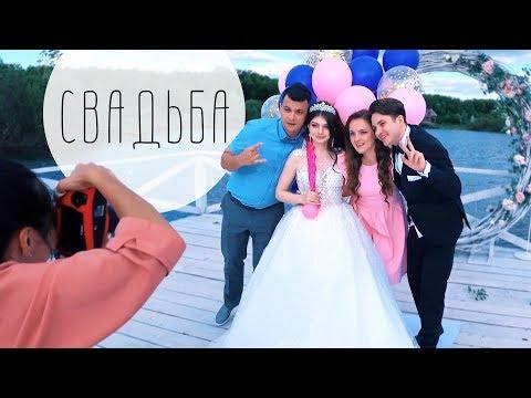 СВАДЬБА в Уфе | Вика и Денис MyPack поженились!