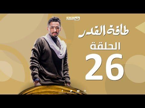 Episode 26 - Taqet Al Qadr Series | الحلقة السادسة و العشرون - مسلسل طاقة القدر