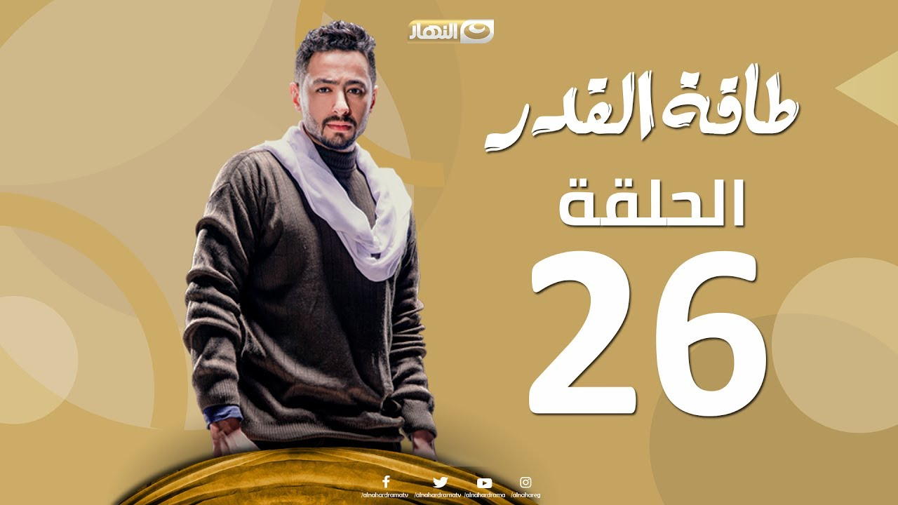 Episode 26 - Taqet Al Qadr Series