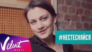 #нестесняйся: Ирина Вилкова