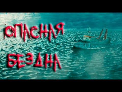 ФИЛЬМ УЖАСОВ   ОПАСНАЯ БЕЗДНА 2019 #ужасы