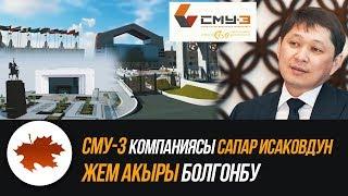 СМУ-3 компаниясы Сапар Исаковдун жем акыры болгонбу