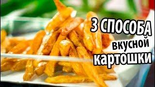 3 способа вкусно приготовить картофель: фри, дольки, печеный.
