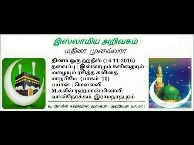 100 - மழையும் ரசித்த கவிதை மாநபியே  (பாகம்- 10)