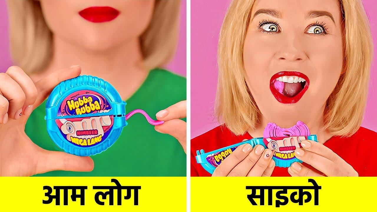 आम लोग vs साइकोपैथ।। 123 GO! से बाकी मजेदार लोगों की vs मेरी सिचुएशन!