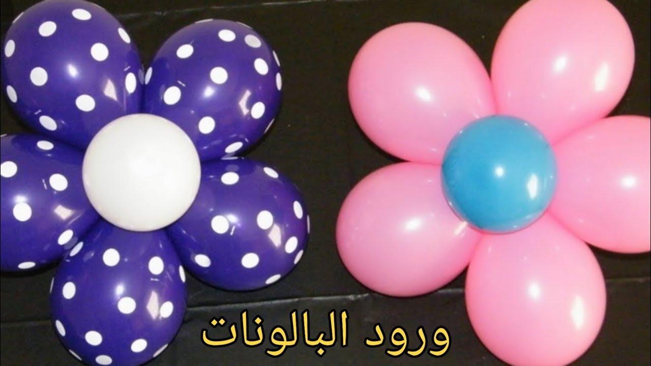 عمل ديكور ورده بالبالونات بطريقه سهله جدا واحترافية للحفلات واعياد الميلاد والعيد Balloon Flower