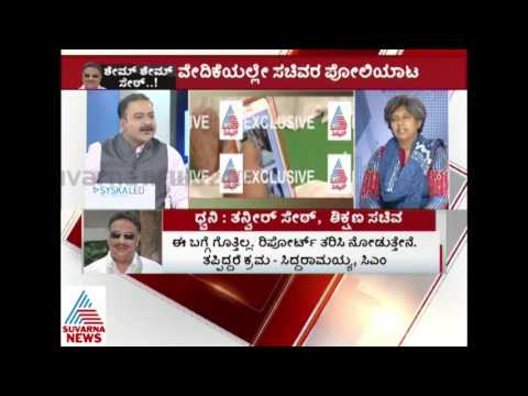 Education Minister Watched Dirty Picture Incident Special Discussion Program In Suvarnanews Part 1