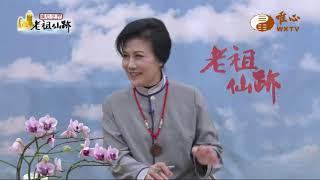 三重教室 洪碧蓮賢士、鍾慧于賢士【老祖仙跡76】| WXTV唯心電視台